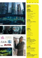 svět hry cyberpunk 2077 obsah
